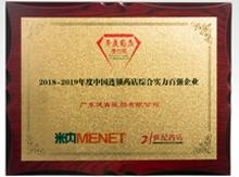 2018-2019中国连锁药店综合实力百强企业