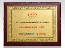 2015-2016年度中���B�i�店�C合��力百��企�I