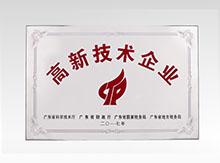 2019年荣获国家级高新技术企业认证