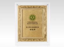 网上药店金购物车奖