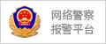 东莞网络警察报警平台
