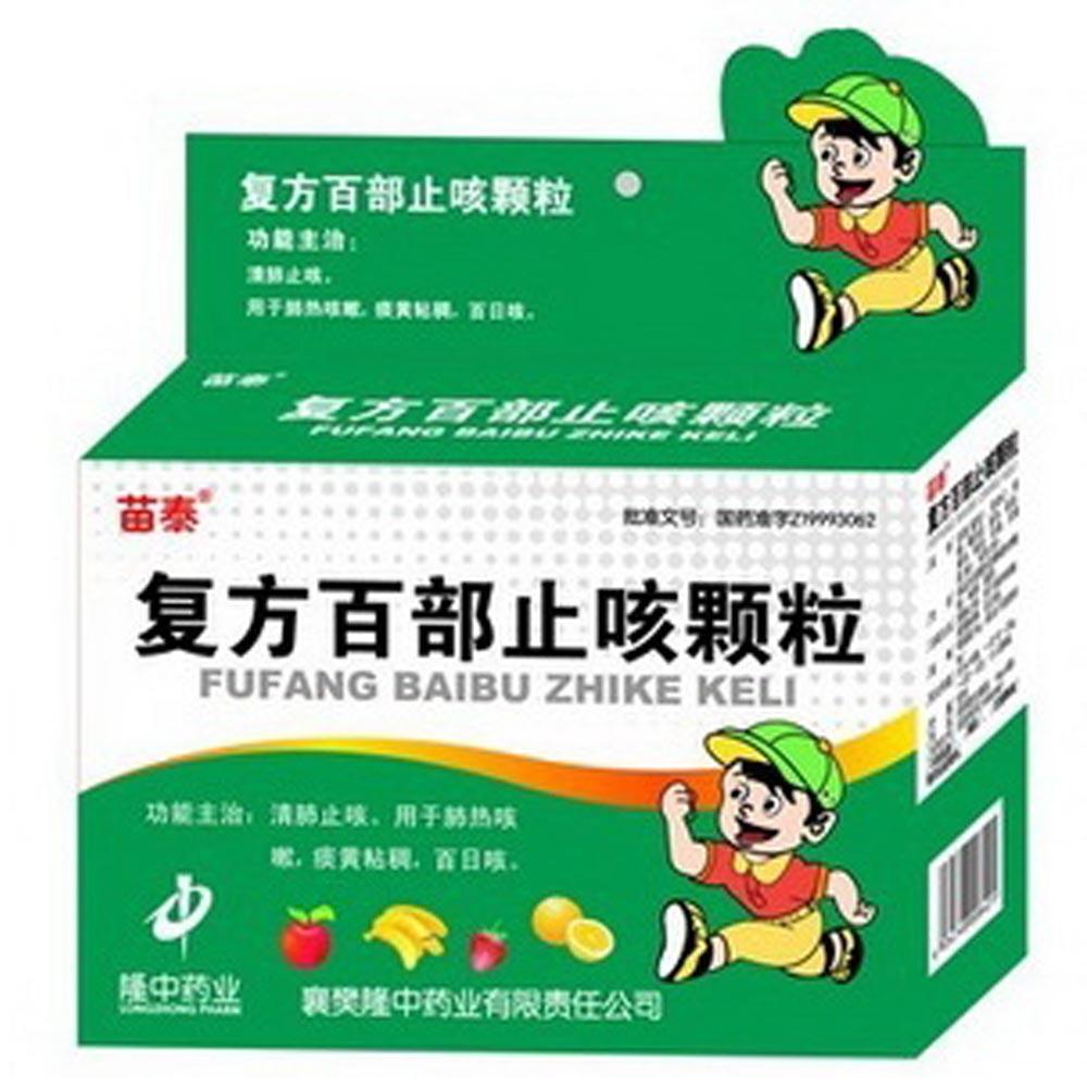 一个天然的止咳神方!7味药,统治一切咳嗽!一用一个准!  中医张仲景全部处方