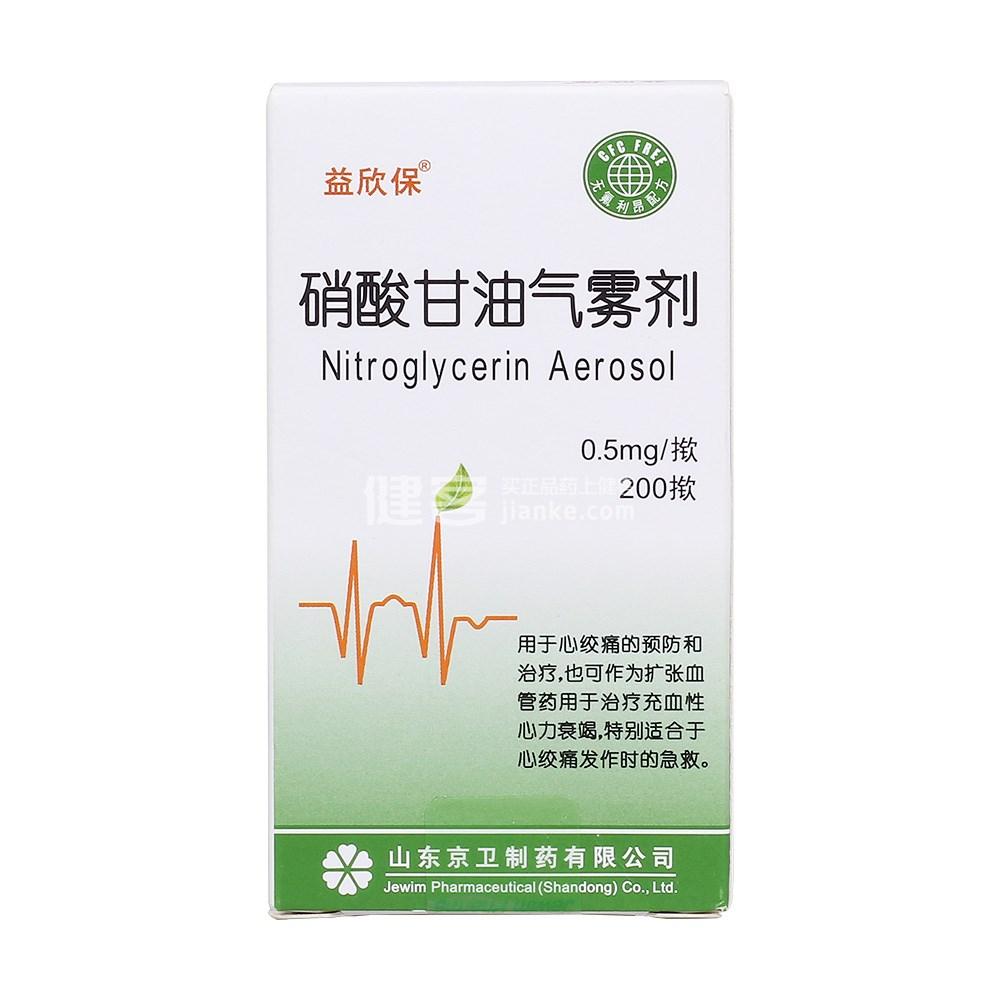硝酸甘油气雾剂