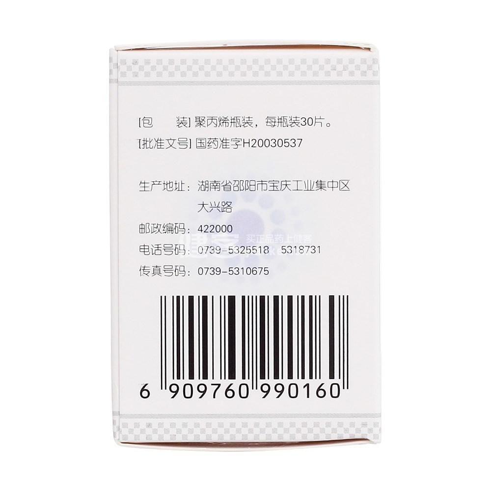 丙戊酸鎂緩釋片