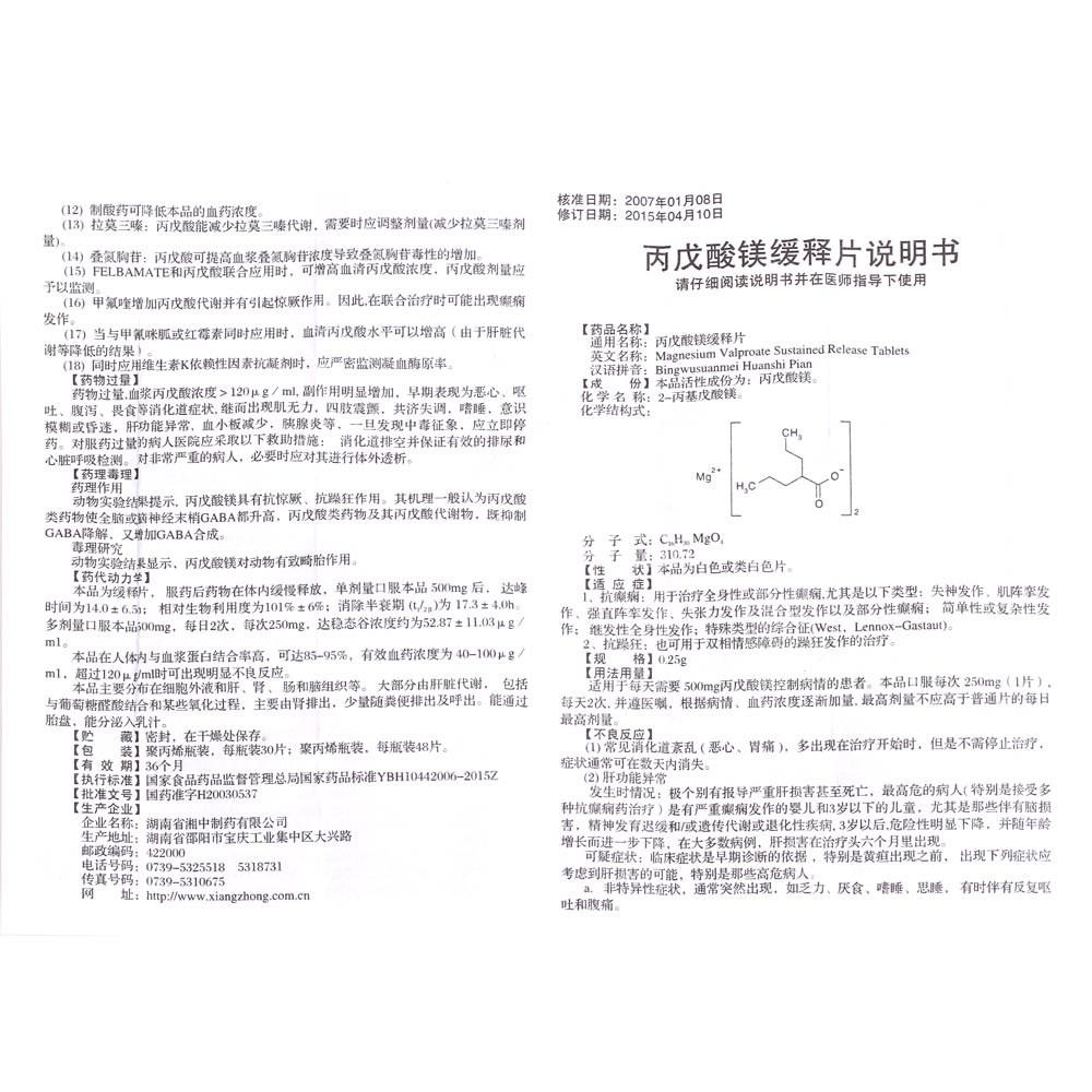 丙戊酸镁缓释片