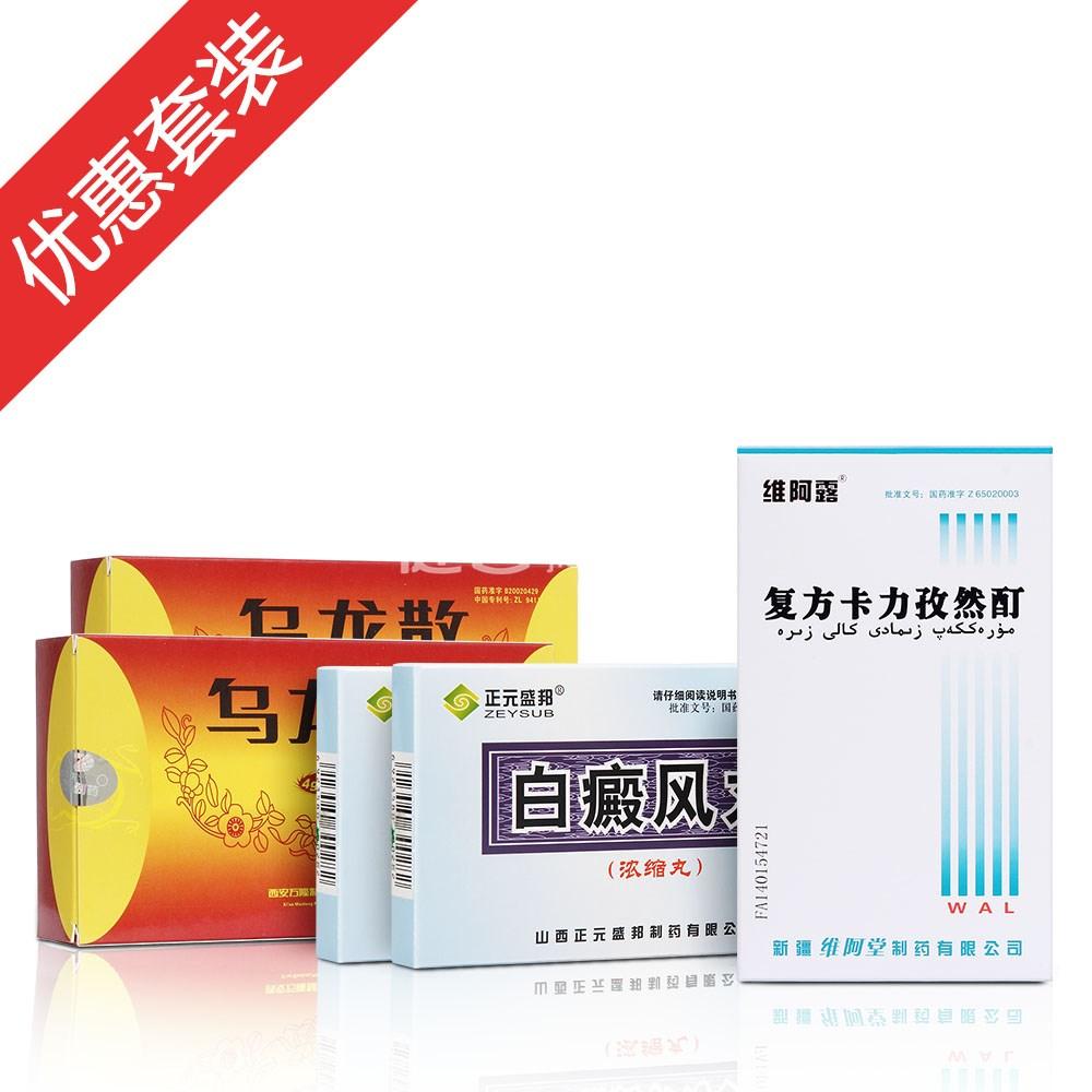泛发型白癜风治疗方案(白斑较少)