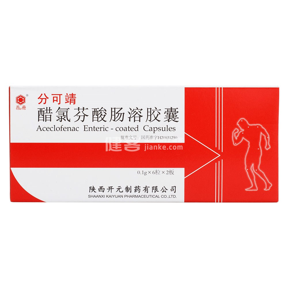 醋氯芬酸肠溶胶囊