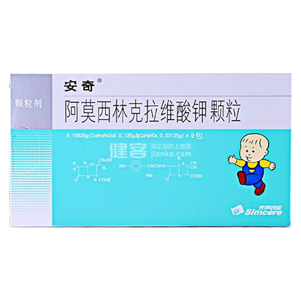 阿莫西林克拉维酸钾颗粒