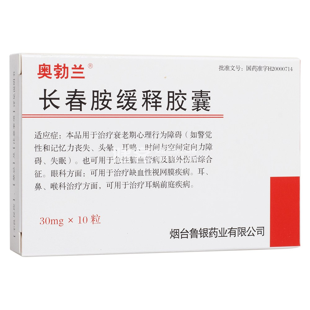 长春胺缓释胶囊
