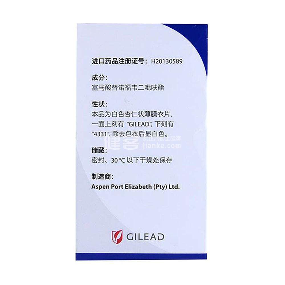 富馬酸替諾福韋二吡呋酯片