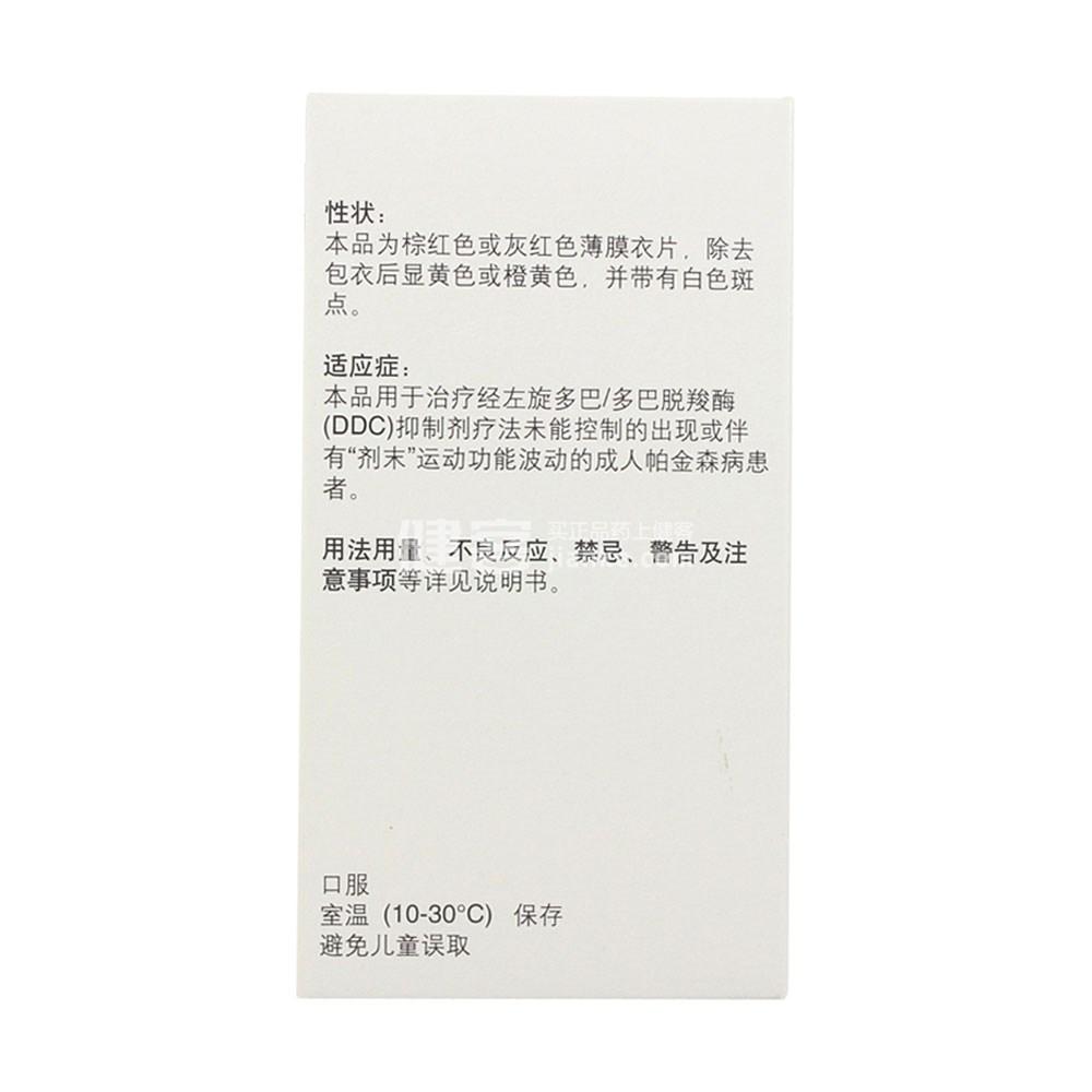 恩他卡朋双多巴片(II)