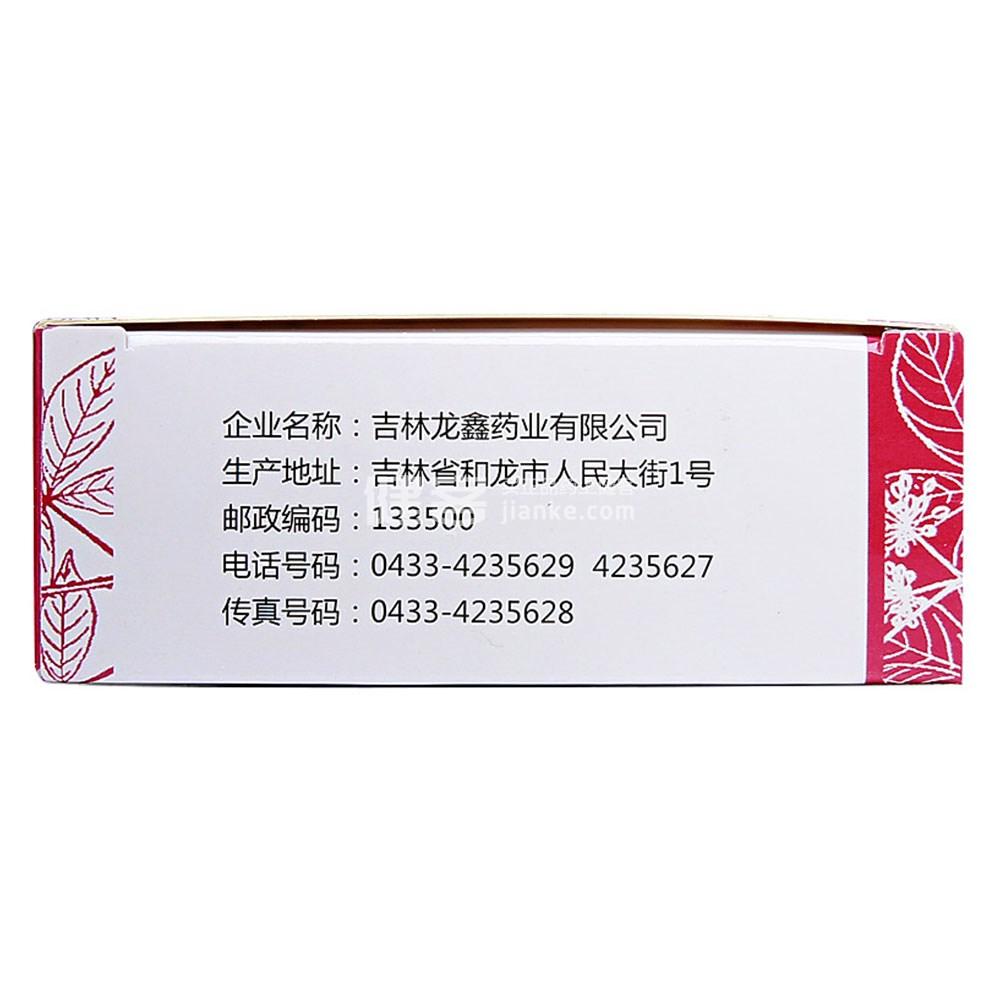 丹黄祛瘀胶囊