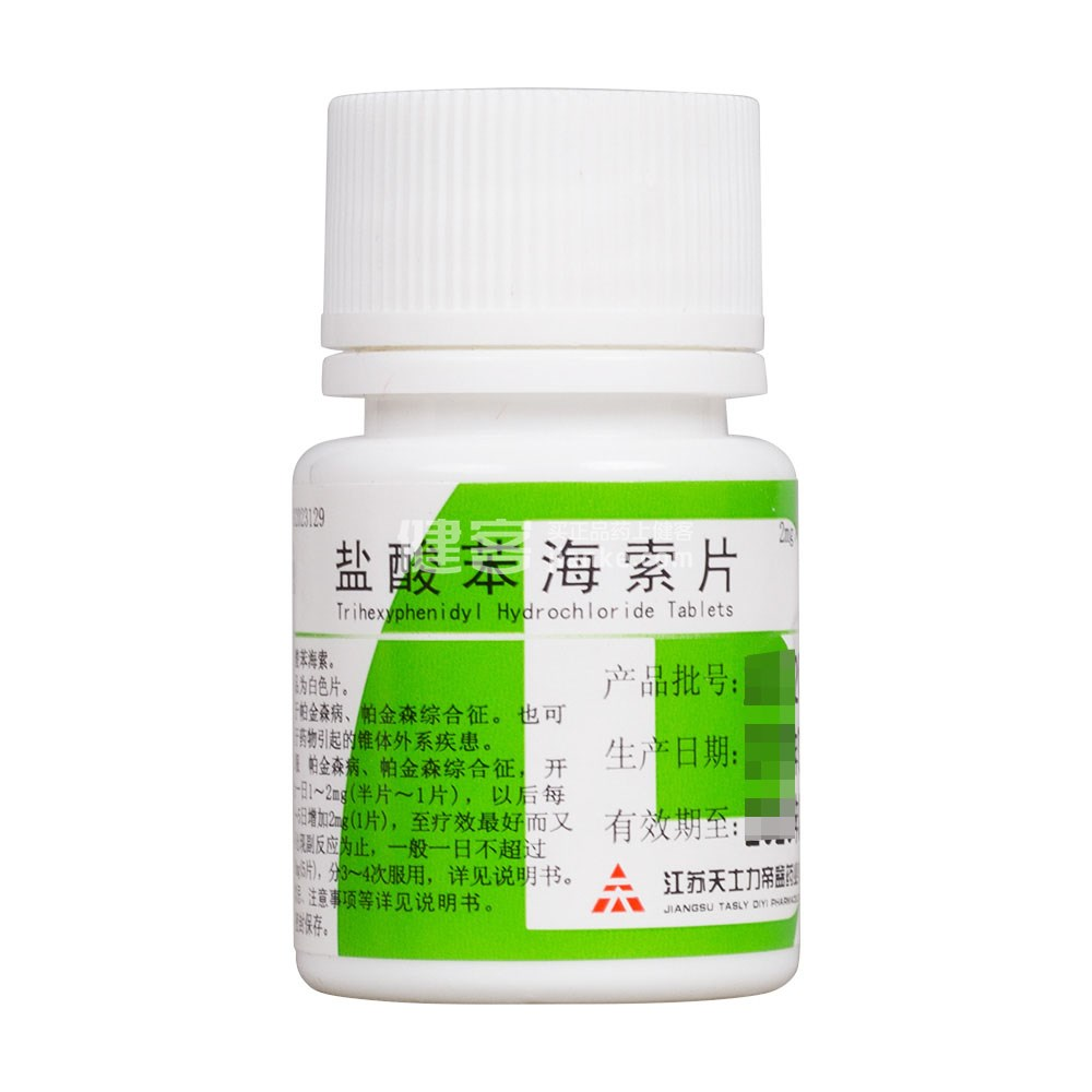 盐酸苯海索片