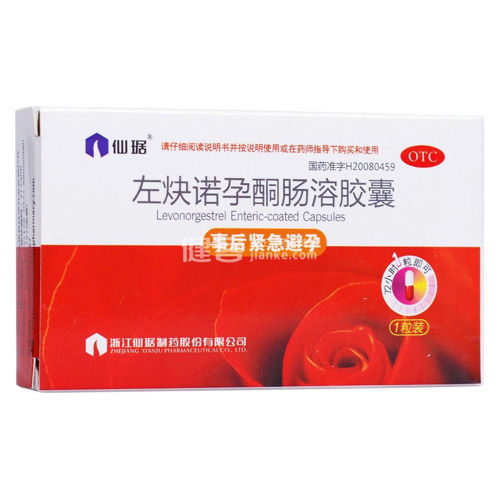 左炔诺孕酮肠溶胶囊