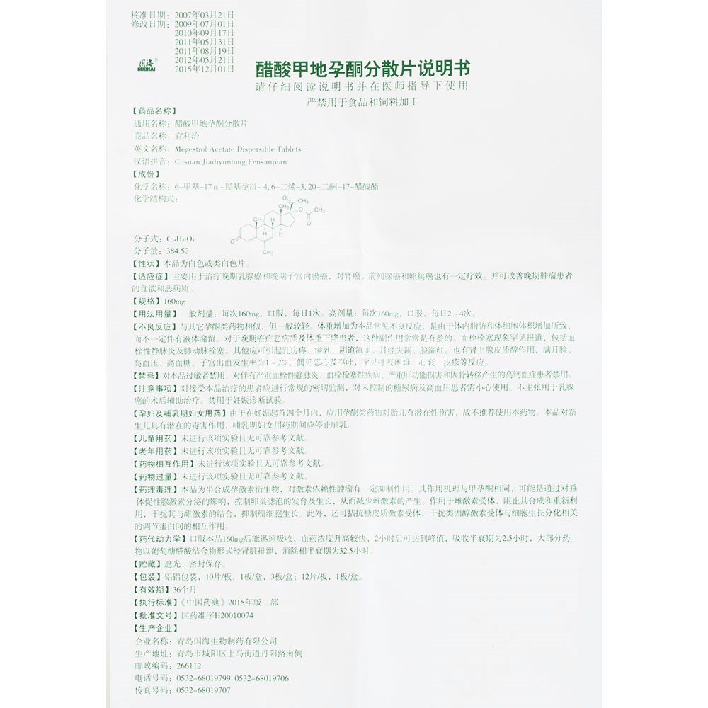 醋酸甲地孕酮分散片(宜利治)