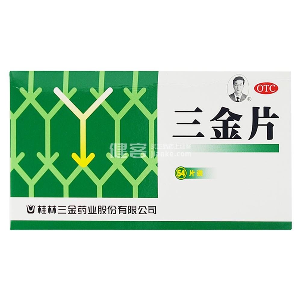 三金片(三金)(OTC)