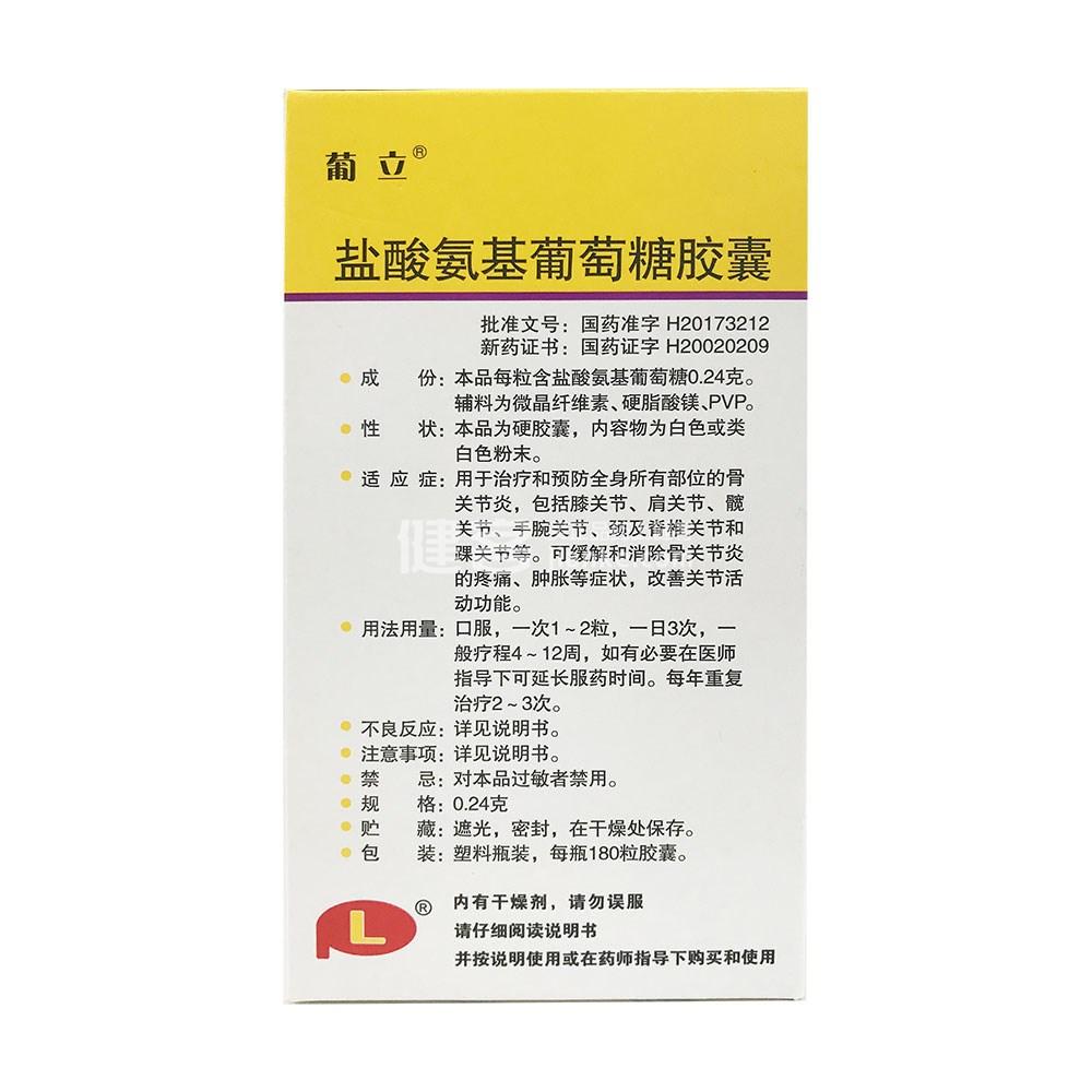 盐酸氨基葡萄糖胶囊