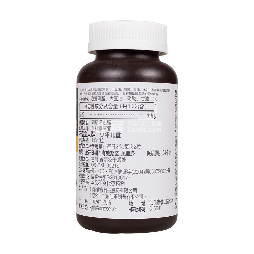 浓缩磷脂软胶囊