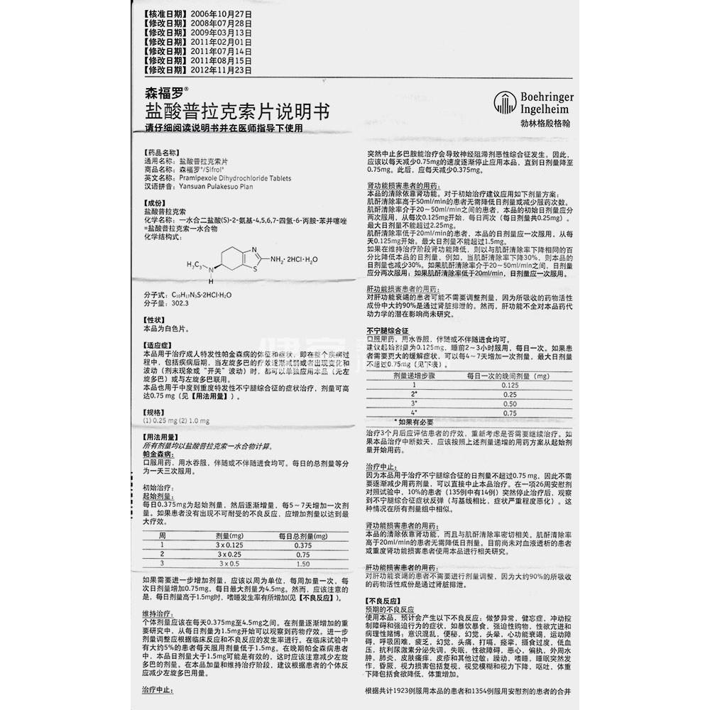 �}酸普拉克索片(森福�_)