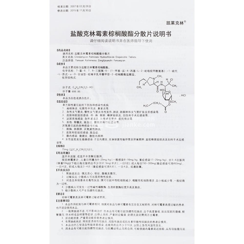 盐酸克林霉素棕榈酸酯分散片