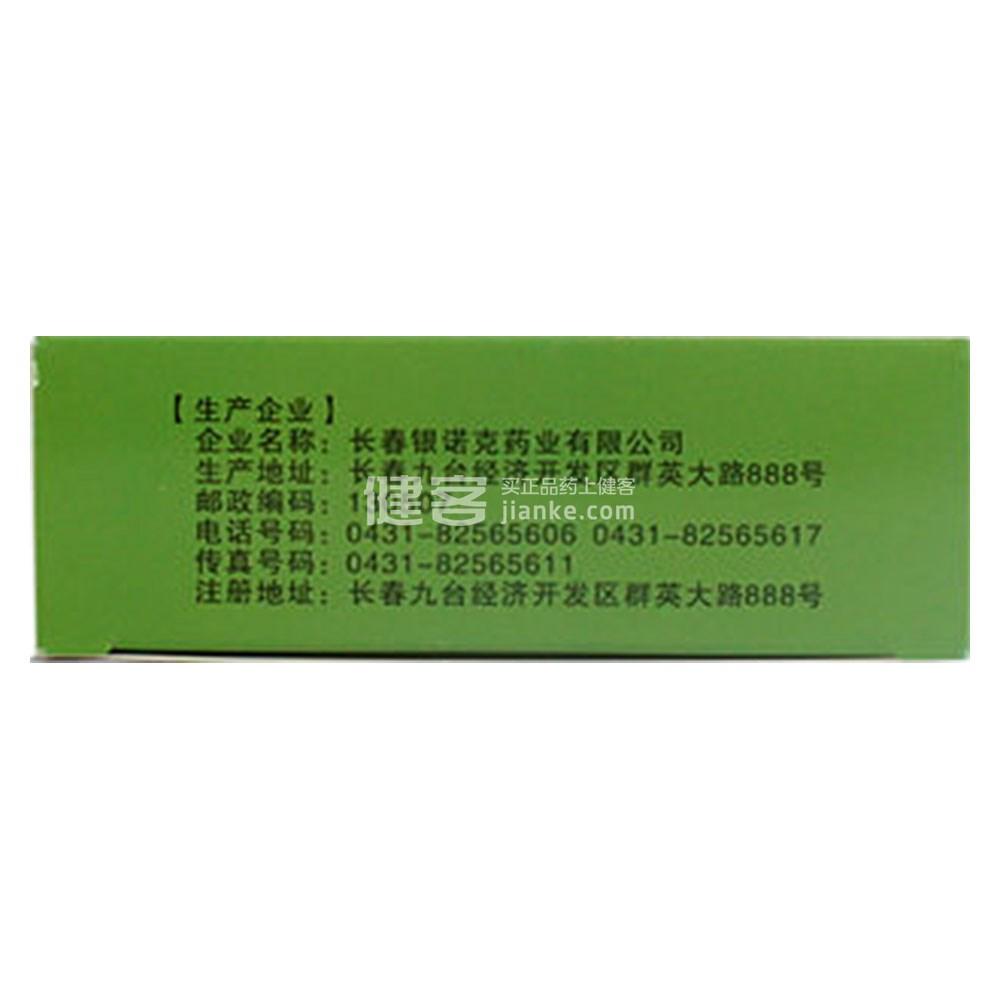 消癌平片(百派)