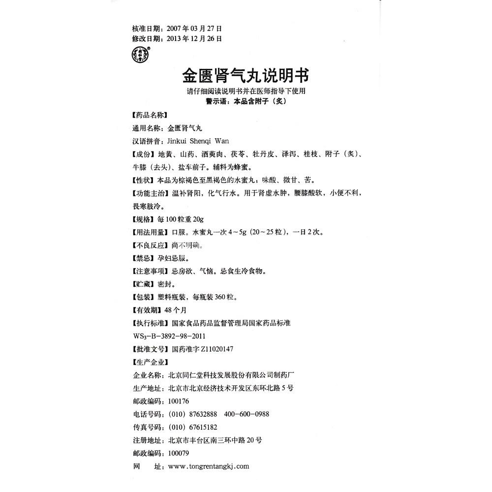 金匮肾气丸(同仁堂)(水蜜丸)