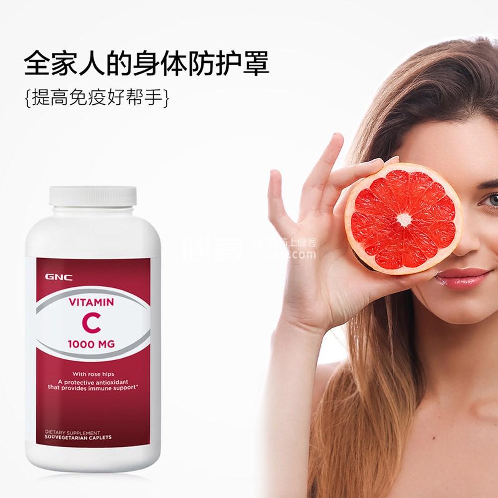 健安喜维生素C片