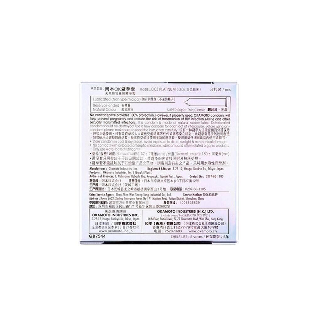 日本进口 冈本0.03避孕套 白金超薄