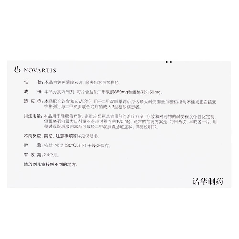 二甲双胍维格列汀片(II)